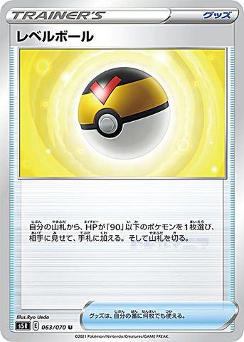 [U] レベルボール (S5R 063/070/グッズ)