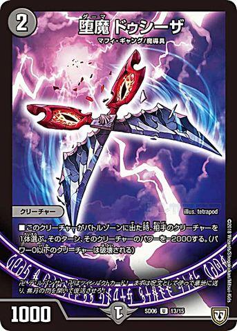 【売切】 [UC] 堕魔 ドゥシーザ (SD06-13/闇)