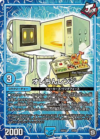 【売切】 [-] オレちんレンジ (SD13-003/水)