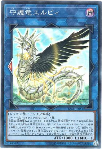 [Super] 守護竜エルピィ (8_L/闇1/SAST-JP051)