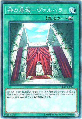 [N/N-P] 神の居城-ヴァルハラ (1_永続魔法//19TP-JP411)