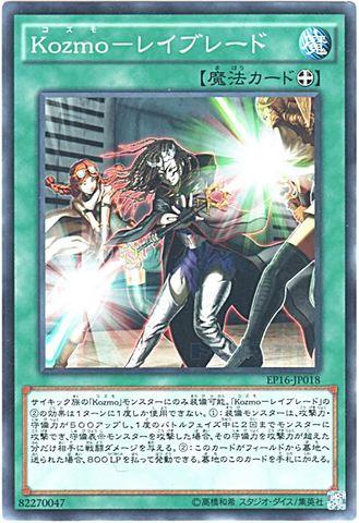 Kozmo-レイブレード (Normal/EP16-JP018)1_装備魔法
