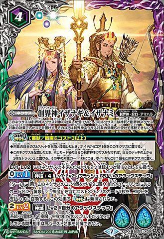 【売切】 [X] 創界神イザナギ&イザナミ X (BS55-X09/虹)