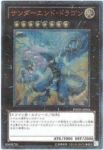 サンダーエンド・ドラゴン (Ultimate)6_X/光8