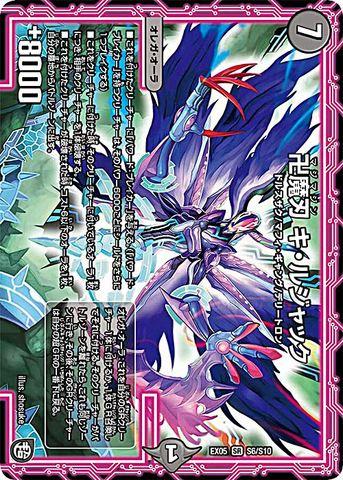 【売切】 [SR] 卍魔刃 キ・ルジャック (EX05-S6/闇)