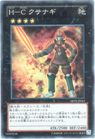H-C クサナギ (Super)6_X/地4