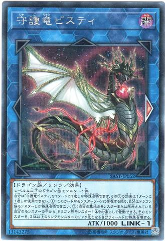 守護竜ピスティ (Secret/SAST-JP052)8_L/闇1