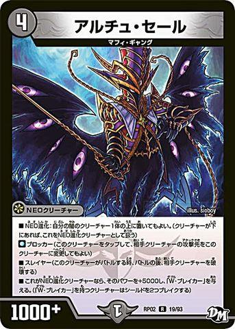 [R] アルチュ・セール (RP02-19/闇)