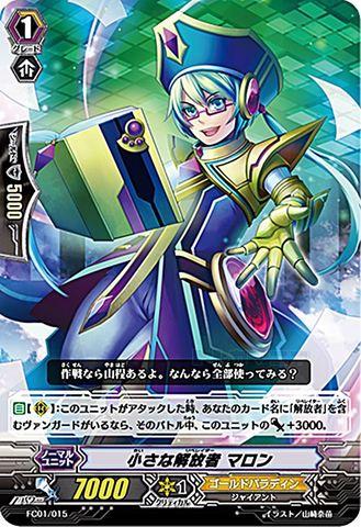小さな解放者 マロン FC01/015(ゴールドパラディン)