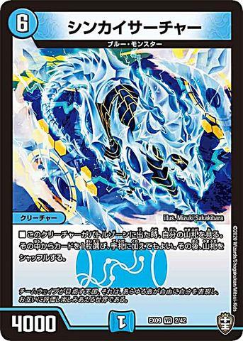【売切】 [VR] シンカイサーチャー (EX09-02/水)