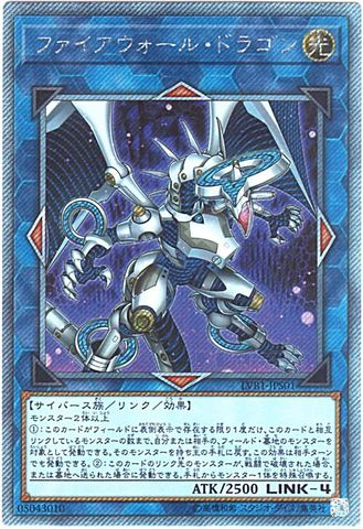 [Ex-Secret] ファイアウォール・ドラゴン (8_L/光4/LVB1-JPS01)