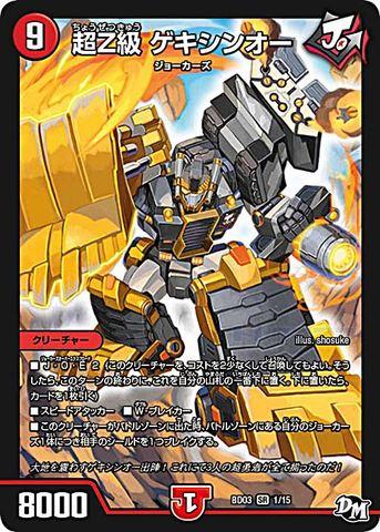 【売切】 [SR] 超Z級 ゲキシンオー (BD03-01/火)