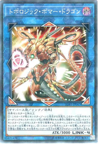[N-P] トポロジック・ボマー・ドラゴン (8_L/闇4/LGB1-JP047)