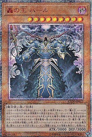 [20th Secret] 轟の王 ハール (3_闇9/ETCO-JP027)