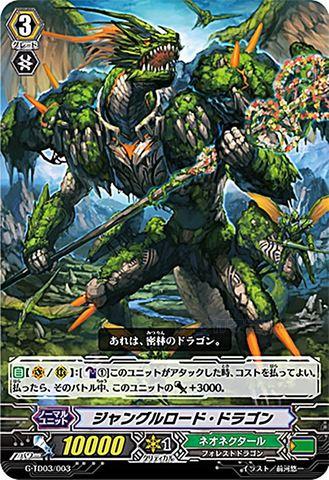 ジャングルロード・ドラゴン GTD03/003(ネオネクタール)