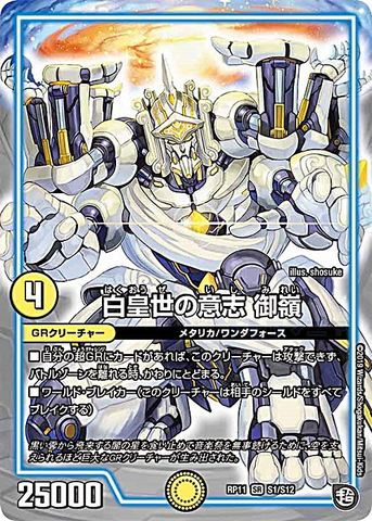 [SR] 白皇世の意志 御嶺 (RP11-S1/光)