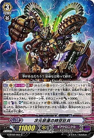 次元放逐の時空巨兵 C GBT02/061(ギアクロニクル)
