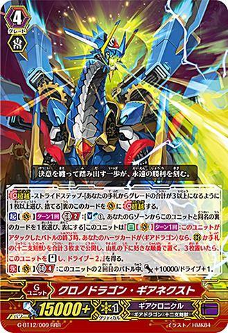 クロノドラゴン・ギアネクスト RRR GBT12/009(ギアクロニクル)