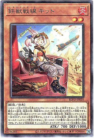 鉄獣戦線 キット (Rare/BLVO-JP010)・BLVO_1_3_炎2