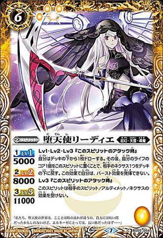 [C] 堕天使リーディエ (BS55-054/黄)
