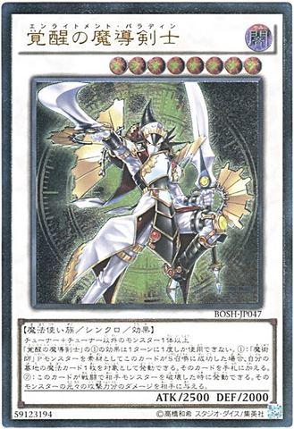 覚醒の魔導剣士 (Ultimate/BOSH-JP047)7_S/闇8