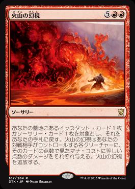 火山の幻視/Volcanic Vision/DTK-167/R/赤