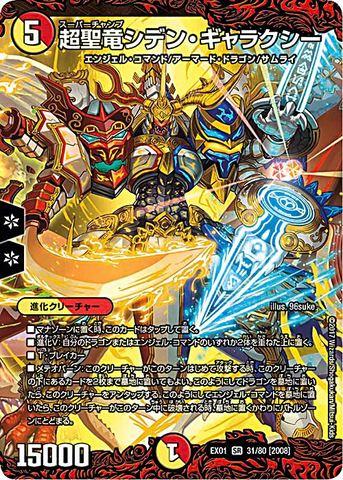 [SR] 超聖竜シデン・ギャラクシー (EX01-31/虹)