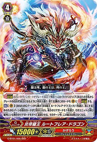 炎帝龍王 ルートフレア・ドラゴン RRR GBT01/005(かげろう)
