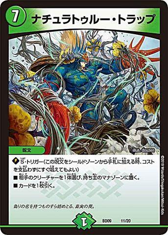 【売切】 [-] ナチュラトゥルー・トラップ (BD09-11/自然)