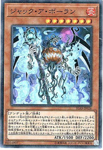 [Super] ジャック・ア・ボーラン (3_火7/IGAS-JP026)