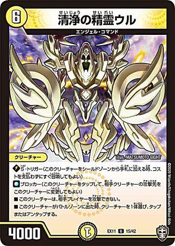 【売切】 [UC] 清浄の精霊ウル (EX11-15/光)