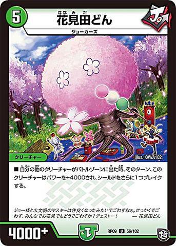 [UC] 花見田どん (RP09-56/自然)