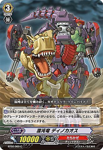 混沌竜ディノカオス BT02/069(たちかぜ)