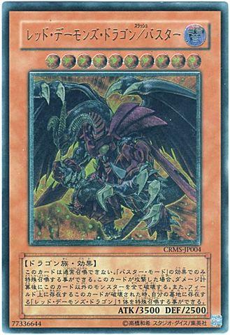 レッド・デーモンズ・ドラゴン/バスター (Ultimate)3_闇10