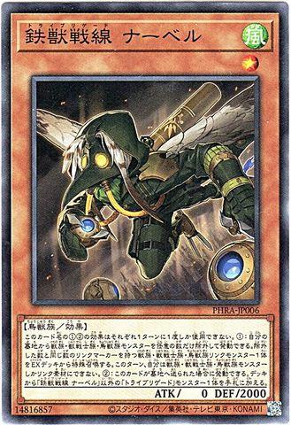 鉄獣戦線 ナーベル (N/PHRA-JP006)鉄獣3_風1