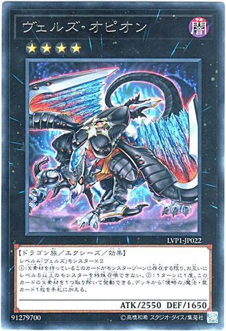 ヴェルズ・オピオン (Rare/LVP1-JP022)6_X/闇4