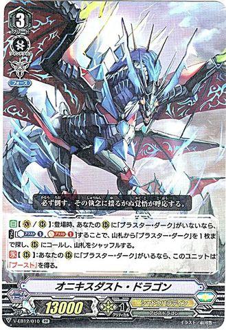 オニキスダスト・ドラゴン RR VEB12/010(シャドウパラディン)