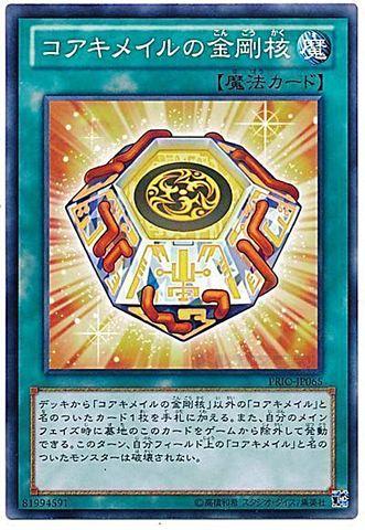 [N] コアキメイルの金剛核 (1_通常魔法/-)