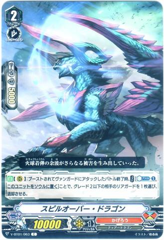 スピルオーバー・ドラゴン C VBT01/063(かげろう)