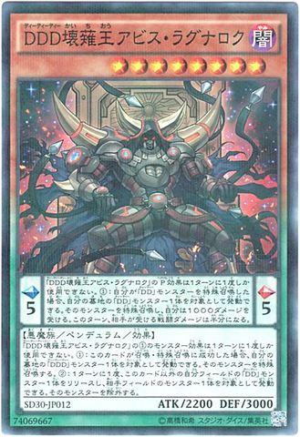 [N-P] DDD壊薙王アビス・ラグナロク (DD3_闇8/SD30-JP012/LGB1-JP038)