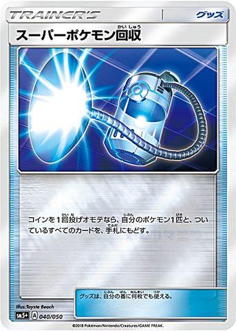 [-] スーパーポケモン回収 (SM5p 040/050/グッズ)