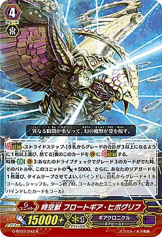 時空獣 フロートギア・ヒポグリフ R GBT07/043(ギアクロニクル)