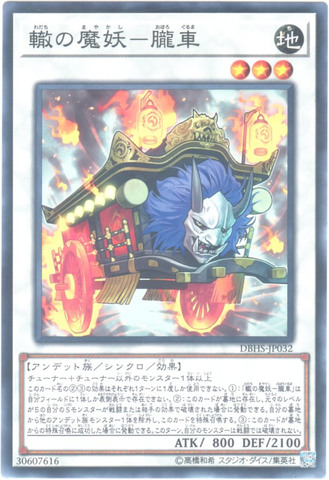 轍の魔妖-朧車 (N/N-P/DBHS-JP032)魔妖7_S/地3