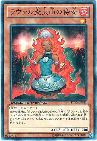 [N] ラヴァル炎火山の侍女 (3_炎1/DT11-JP017/DTC4-JP032/SLT1-JP005)