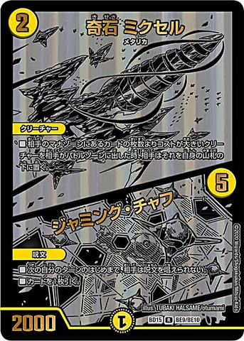 【売切】 [R] 奇石 ミクセル/ジャミング・チャフ (BD15-BE9/光)