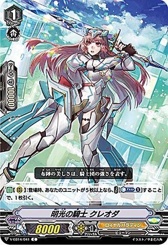 明光の騎士 クレオダ C   VEB14/041(ロイヤルパラディン)