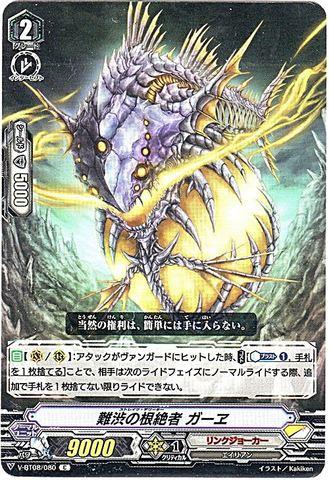 難渋の根絶者 ガーヱ C VBT08/080(リンクジョーカー)