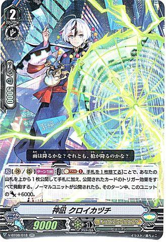 神凪 クロイカヅチ RR VBT08/018(オラクルシンクタンク)