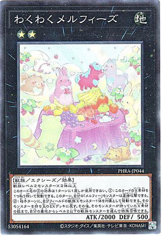 [Super] わくわくメルフィーズ (メルフィー6_X/地2/PHRA-JP044)