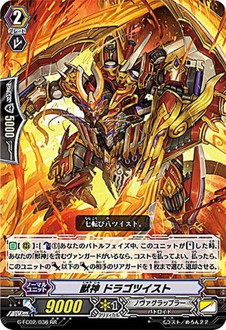 獣神 ドラゴツイスト RR GFC02/036(ノヴァグラップラー)
